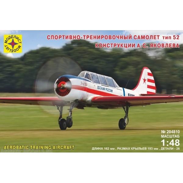 Самолёт спортивно-тренировочный Як-52 (1:48)