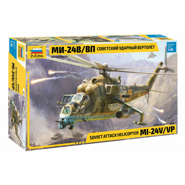 Советский ударный вертолет Ми-24В/ВП 1:48