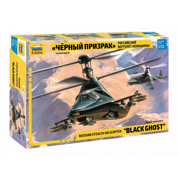 """Российский вертолет-невидимка Ка-58 """"Черный призрак"""""""